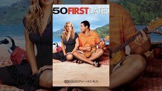 50回目のファーストキス (字幕版) thumbnail