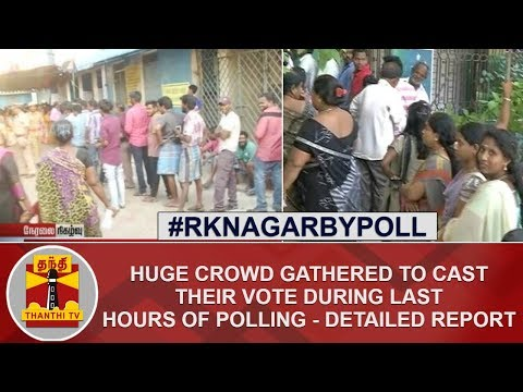 #RKNagarByPoll : Huge crowd gathered to cast their vote during last hours of Polling | Thanthi TV