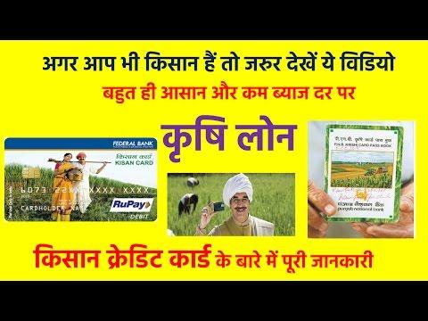 Kisan Credit Card | Full Detail In Hindi | किसान क्रेडिट कार्ड क्या है | पूरी जानकारी हिंदी में