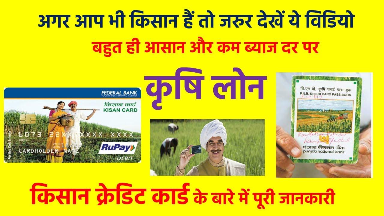 Kisan Credit Card Bihar Gramin Bank
