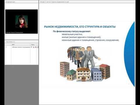 """Видеоурок: """"Особенности оценки недвижимости"""", 2 часть"""