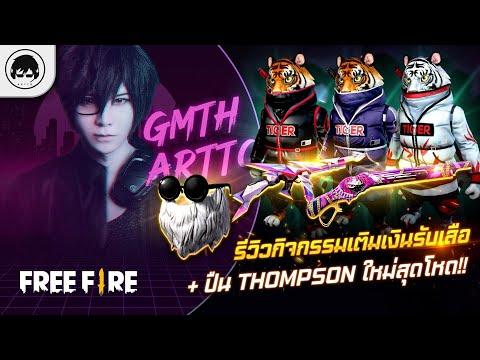 [Free Fire]EP.347 GM Artto รีวิวกิจกรรมเติมเงินรับเสือ+ปืน Thompson ใหม่สุดโหด
