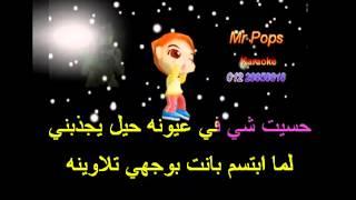صدفه يارا - arabic karaoke