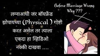 💖 Shubh Kriya Love Story 💖शब्द ✍️ मन ❣️ आणि 👫 प्रेम Part 13💖 Marathi Love Story Shubh Kriya 😘