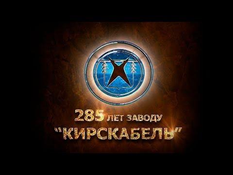 Кирскабель 285
