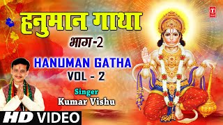 Hanuman Gatha 2 By Kumar Vishu [Full Song] - Hanumaan Gatha Vol.1