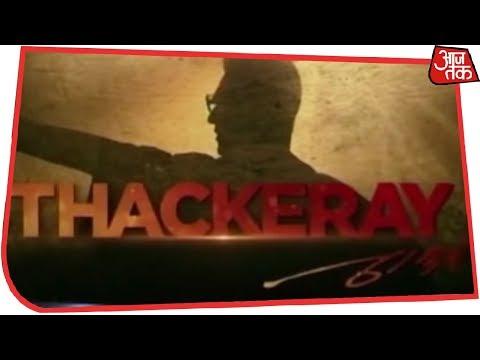 Thackeray Trailer Out: Nawazuddin Siddiqui Brings Shiv Sena Founder Back In Bal Thackeray Movie
