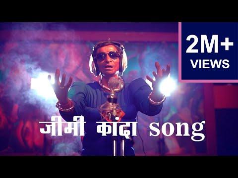 जिमी कांदा I Jimmi Kanda | Pitambar Sahu I राग स्टूडियो I I Raag The Band