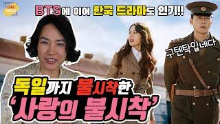 유로퀸 Euroqueen tv 독일 문화도 한국이 접수…