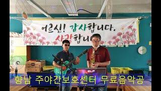 향남 주야간보호센터 무료음악공연