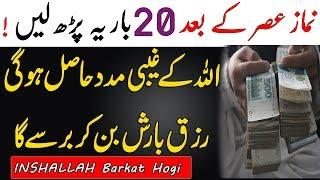 Namaz e Asar Ka Wazifa || Rizq Mein Izafa ka Wazifa || Rizq Mai Farwani ki Dua