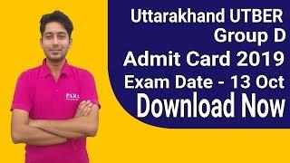 UBTER Group D Admit Card 2019 || Uttarakhand UBTER High Court Group D Peon Hall Ticket 2019