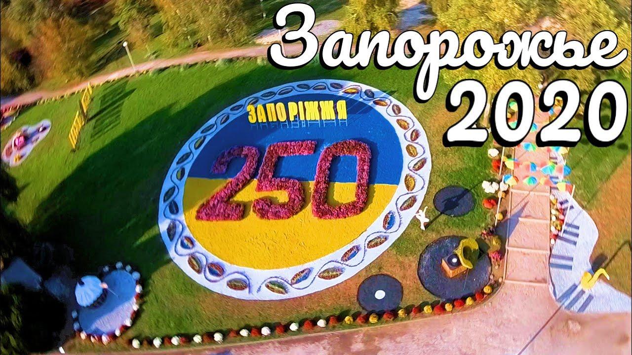 ✅ Каскад фонтанов Радуга 2020! 🎉 г. Запорожье 250 Лет 🎉! Сьемка с Мини FPV Дрона!🍁