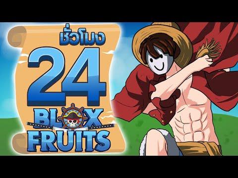 24ชั่วโมง ในBlox Fruit ตีบอส ออกล่าสมบัติ! ep.15