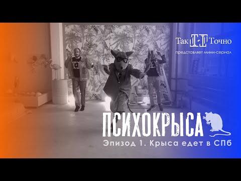 Так Точно — Крыса едет в СПб (ПРЕМЬЕРА 2020)