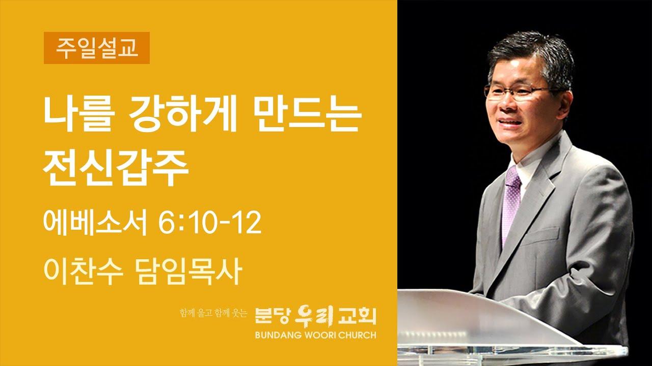 2020-09-20 설교 | 나를 강하게 만드는 전신갑주 | 이찬수 목사 | 분당우리교회 주일설교