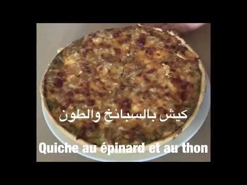 كيش-بالسبانخ-والطون-quiche-aux-épinards-et-au-thon