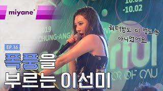 [미야네캠] EP.16 : 폭풍을 부르는 축제 여신 ★선미★