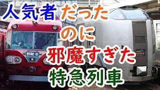 迷列車㉝邪魔すぎた特急型車両・名鉄パノラマカー&スーパーカムイ【迷列車で行こう雑学編】