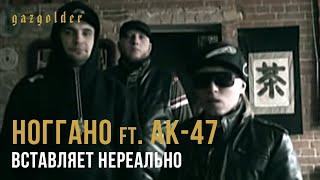 Download Ноггано ft. АК-47 - Вставляет Нереально Mp3 and Videos