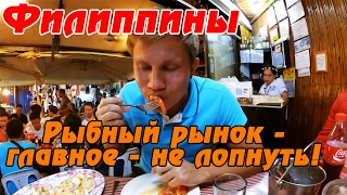 Рыбный рынок D Talipapa на Боракае - ЦЕНЫ, пробую гребешки, креветки, устрицы и попугая! #7