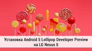 Установка Android 5 Lollipop Developer Preview на LG Nexus 5