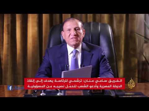 عنان يترشح للرئاسيات بمصر ويدعو المؤسسات للحياد  - نشر قبل 5 ساعة