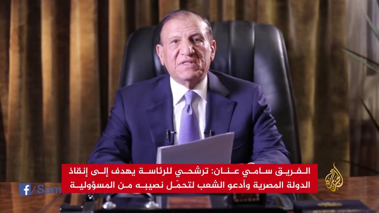 عنان يترشح للرئاسيات بمصر ويدعو المؤسسات للحياد