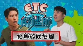 《ETC解尷師》- 化解放屁危機   See See TVB