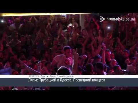 Ляпис Трубецкой - Воины Света - - YouTube