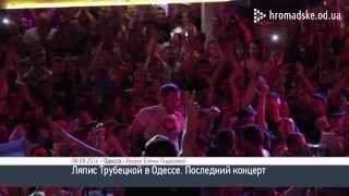 """""""Воины света"""" - Ляпис Трубецкой в Одессе, последний концерт"""