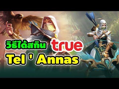 ROV : วิธีได้สกิน True Spirit ของ Tel'Annas (สวยมาก)