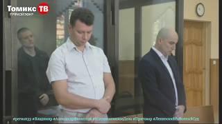 """Прямой эфир: Приговор Александру Филиппову по """"мошенническому"""" делу"""