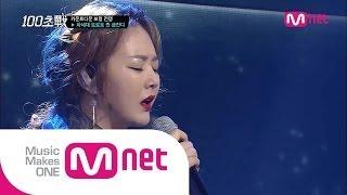 Mnet [100초전] Ep2: 금잔디 - 천상재회 (최진희)