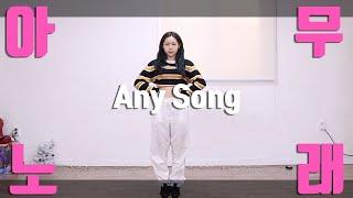 Gambar cover [Kpop]지코(ZICO) 아무노래(Any Song) 챌린지 커버댄스 Cover Dance