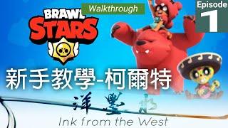 Brawl Stars 荒野亂鬥|EP.01 新手教學 - 柯爾特|Walkthrough 攻略|InkFromTheWest 洋墨水