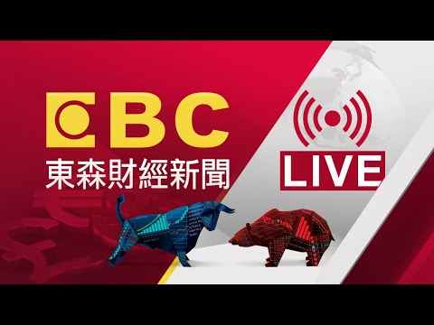 EBC 東森財經新聞 24小時線上直播|Taiwan EBC Financial News 24h live|台湾 EBC 金融ニュース24 時間オンライン放送|대만 뉴스 생방송