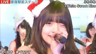 20171214 原宿駅前ステージ#73①『White Sweer Kiss』ふわふわ、ハマカーン.
