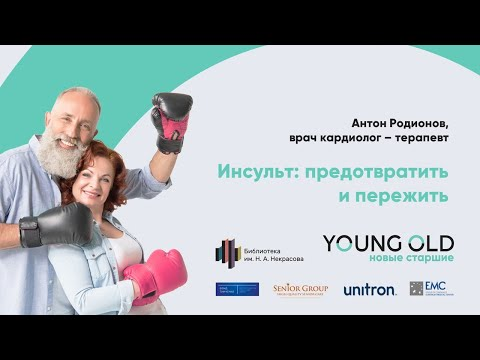 Инсульт: предотвратить и пережить — Антон Родионов