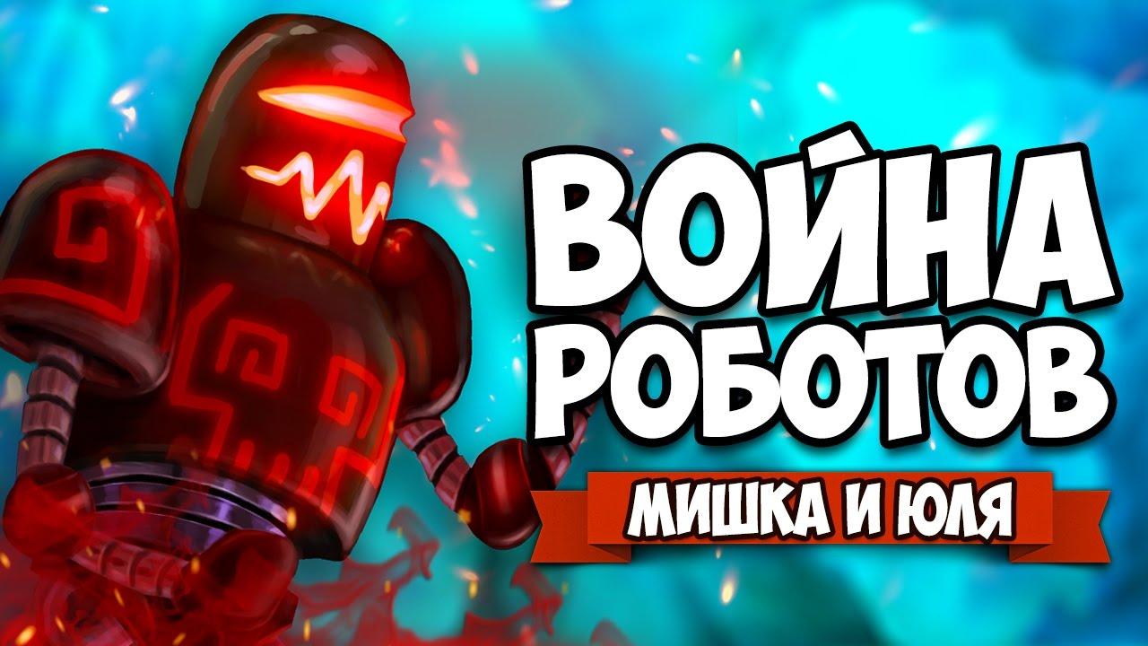 ВОЙНА РОБОТОВ #2 ♦ Mayan Death Robots