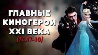 ТОП-10 | ГЛАВНЫЕ КИНОГЕРОИ 21 ВЕКА