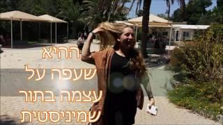 סרט סיום אלישבע אולפנית אמונה פרדס חנה - מחזור י