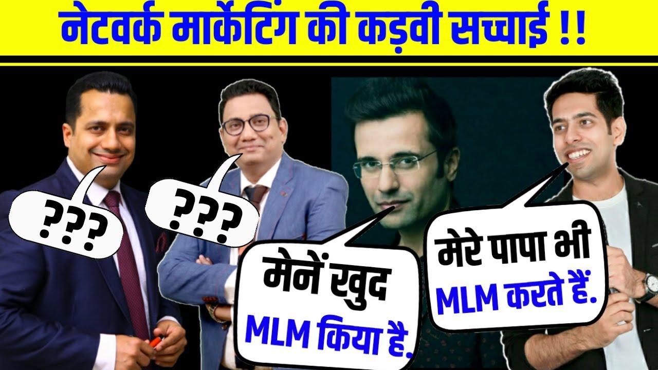 Network Marketing - vivek bindra   sandeep maheshwari   ujjwal patni   him-eesh madaan   MLM