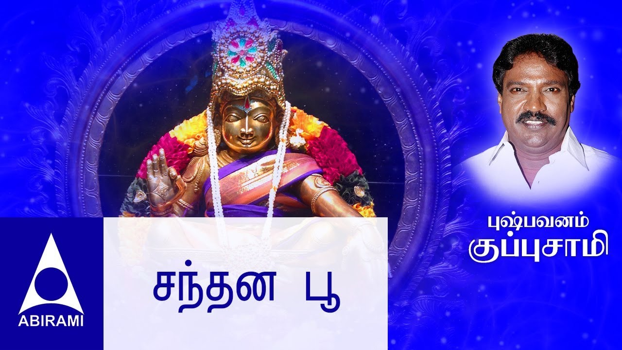 Sandhanapoo                                                            Ayyappa Songs Tamil By     Sandhanapoo                                                            Ayyappa Songs Tamil By Pushpavanam Kuppusamy    Tamil Devotional Songs