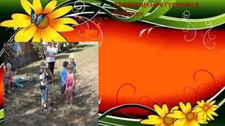 праздник лета и цветов презентация