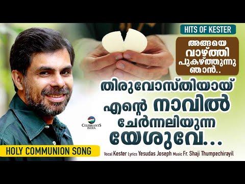 Thiruvosthiyay   Kester   Thiruvosthi Munnil   Holy Communion Song   Fr Shaji Thumpechirayil