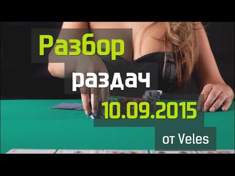 Покер раздачи №60. Есть ли 3ий баррель в 3бет поте? Школа покера Smart-poker.ru