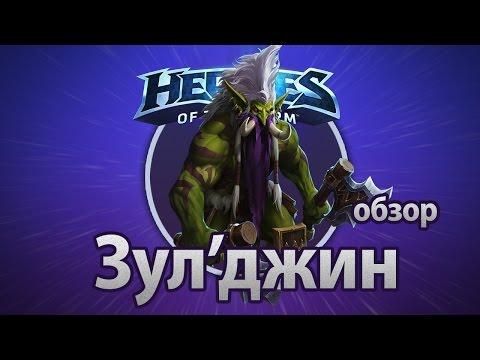 видео: heroes of the storm — Зул'джин (обзор)