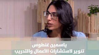 ياسمين غنطوس - تنوير لاستشارات الأعمال والتدريب