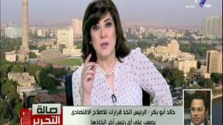 خالد أبو بكر : الرئيس اتخذ قرارات لاصلاح الاقتصاد يصعب علي أي رئيس أخر اتخاذها